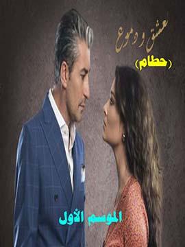 عشق ودموع (حطام) - الموسم الأول - مدبلج