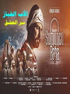 Somuncu Baba: Askin Sirri - الأب الخباز سر العاشق