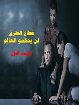 قطاع الطرق لن يحكمو العالم - الموسم الأول - مترجم