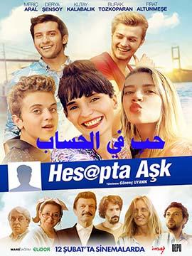 Hesapta Ask - حب في الحساب