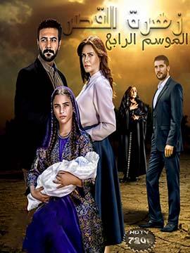 زهرة القصر - الموسم الرابع - مدبلج
