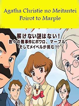 Agatha Christie no Meitantei Poirot Marple