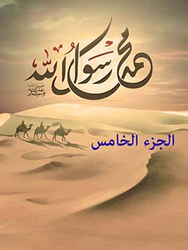 محمد رسول الله - الجزء الخامس