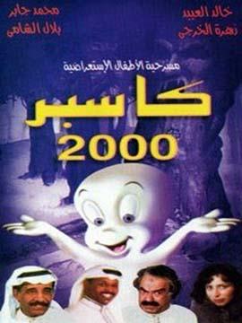 كاسبر 2000