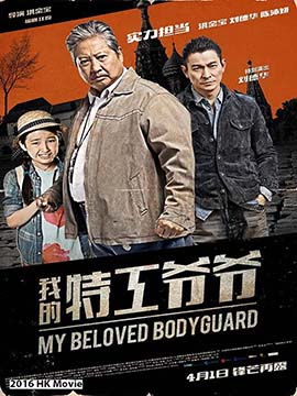 My Beloved Bodyguard