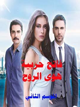 فاتح حربية - هوى الروح - الموسم الثاني - مدبلج