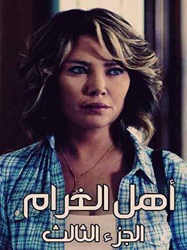 أهل الغرام - الموسم الثالث
