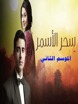 سحر الأسمر - الموسم الثاني - مدبلج