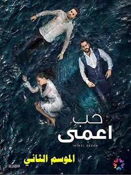 حب أعمى - الموسم الثاني - مترجم