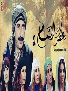 عطر الشام - الجزء الثاني