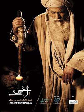 الإمام أحمد بن حنبل