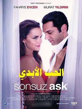 Sonsuz Ask - الحب الأبدي