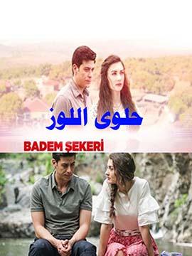 Badem sekeri - حلوى اللوز