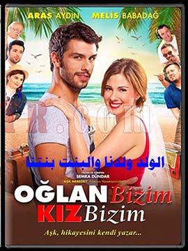 Oglan Bizim Kiz Bizim - الولد ولدنا والبنت بنتنا
