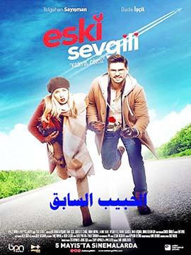 Eski Sevgili - الحبيب السابق