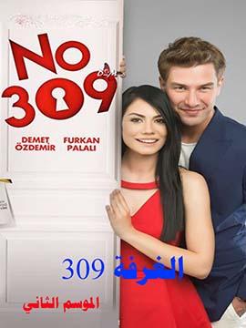 الغرفة 309 - الموسم الثاني - مترجم