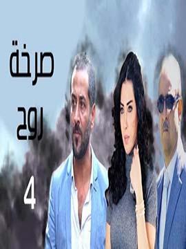 صرخة روح  - الموسم الرابع