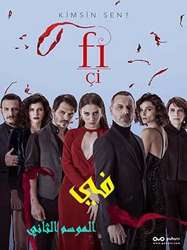 في - الموسم الثاني - مترجم