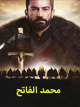 محمد الفاتح - مترجم