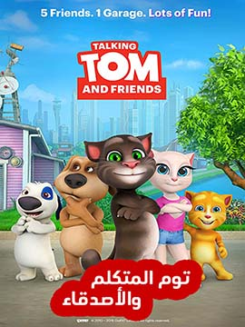 Talking Tom and Friends - مدبلج