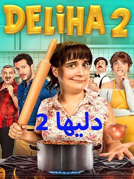 Deliha 2 - دليها 2