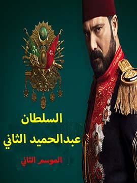 السلطان عبدالحميد الثاني - الموسم الثاني - مترجم