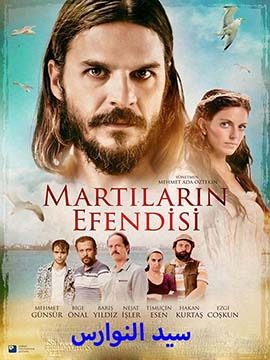 Martilarin Efendisi - سيد النوارس
