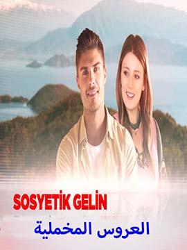 Sosyetik Gelin - العروس المخملية