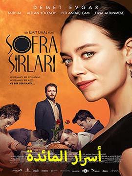 Sofra sirlari - أسرار المائدة
