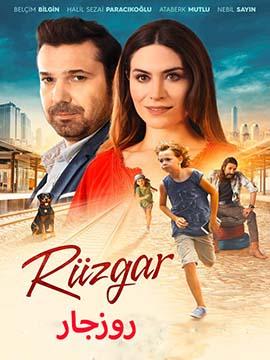 Ruzgar - روزجار