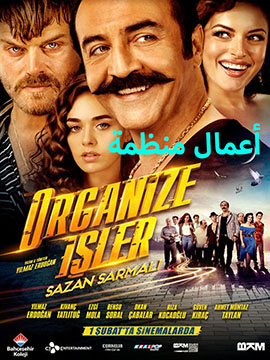 Organize Isler: Sazan Sarmali - أعمال منظمة
