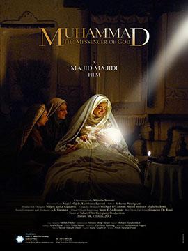 Muhammad : The Messenger of God