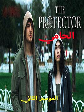الحامي - الموسم الثاني - مترجم