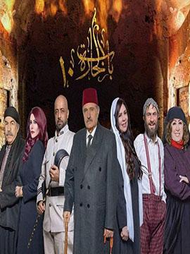 باب الحارة - الموسم العاشر