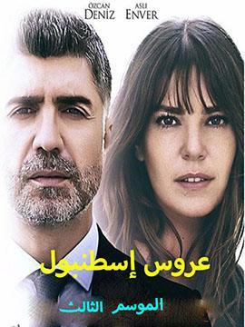 عروس إسطنبول - الموسم الثالث - مترجم