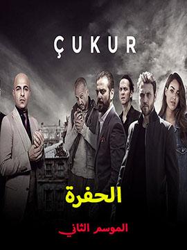 الحفرة - الموسم الثاني - مترجم