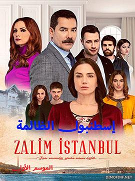 إسطنبول الظالمة - الموسم الأول - مترجم