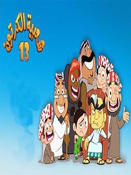 شعبية الكرتون - الموسم 13