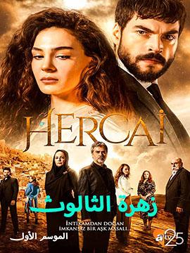 زهرة الثالوث - الموسم الأول - مترجم
