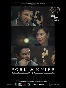 شوكة وسكينة - فيلم قصير