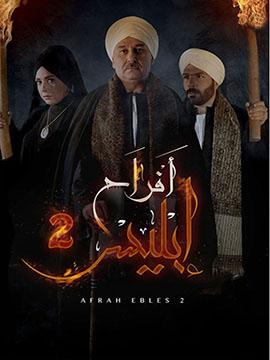 أفراح إبليس - الجزء الثاني - Part 2