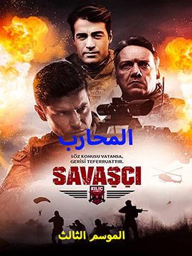 المحارب - الموسم الثالث - مترجم