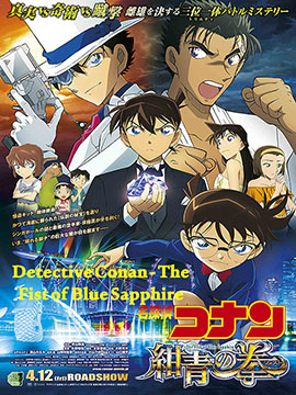 Detective Conan - The Fist of Blue Sapphire