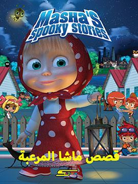 قصص ماشا المرعبة