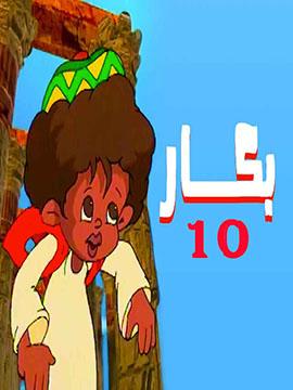 بكار - الجزء العاشر
