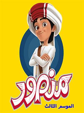 منصور - الموسم الثالث