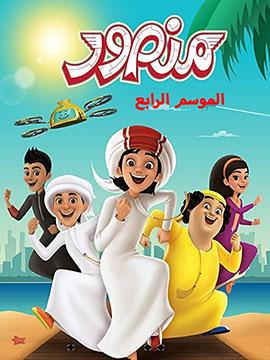 منصور - الموسم الرابع