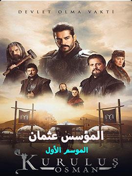 المؤسس عثمان  - الموسم الأول - مترجم