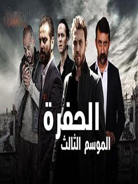 الحفرة - الموسم الثالث - مترجم