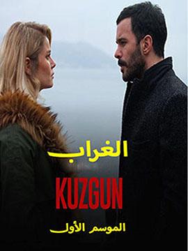 الغراب - الموسم الأول - مدبلج
